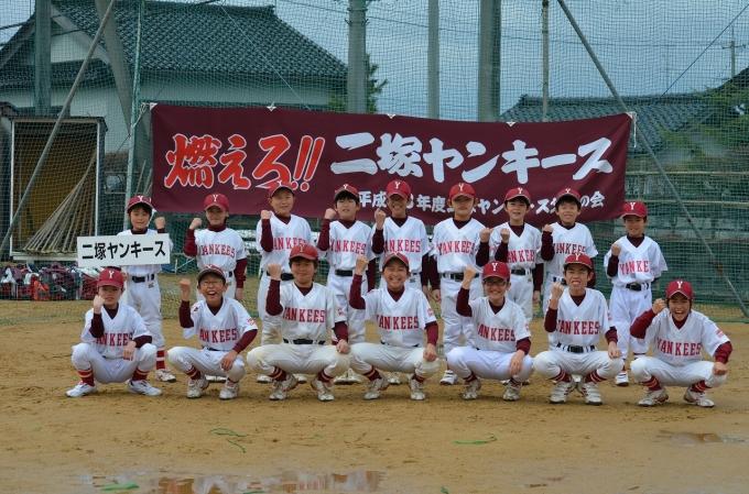 二塚ヤンキース